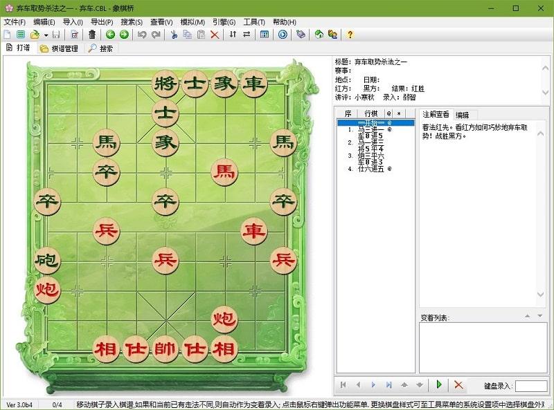 Download phần mềm cờ tướng mạnh nhất thế giới CCbridge cho máy tính