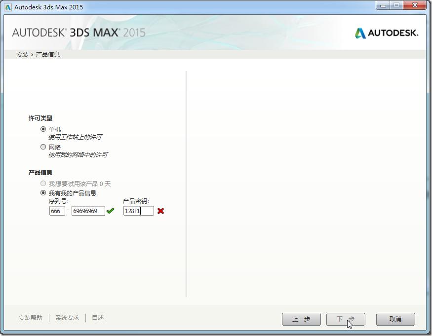 3ds max 2015 crack-5