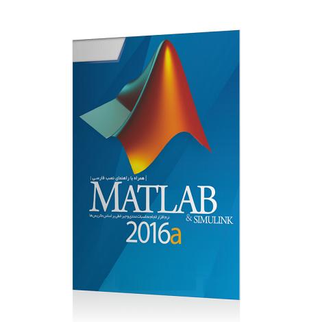 matlab 2016-5