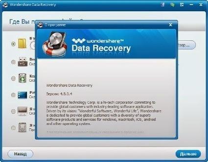 crack wondershare data recovery-7