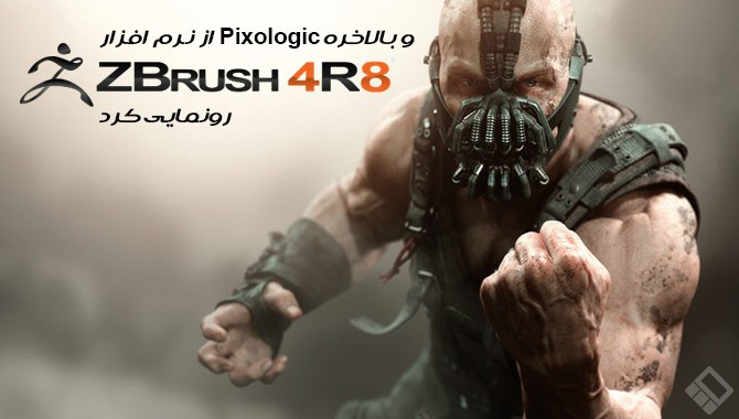 tải zbrush-5
